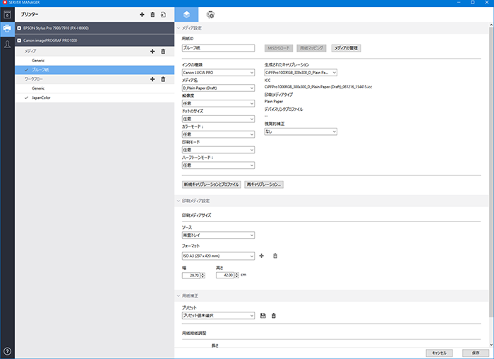 EFI Fiery XFを管理する - Server Manager
