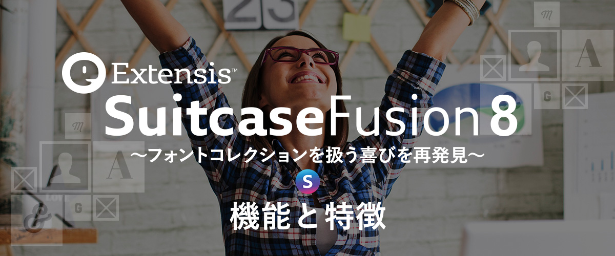 Suitcase Fusion8 機能と特徴