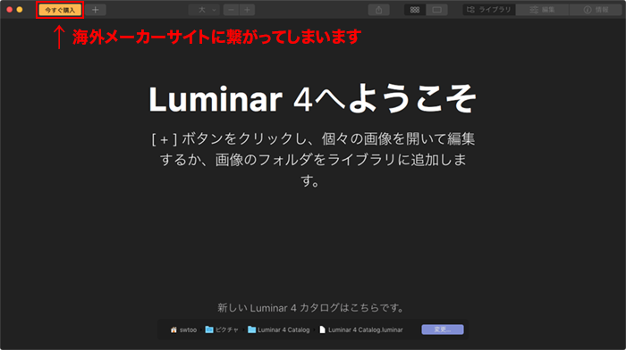 Luminar4-Purchase02
