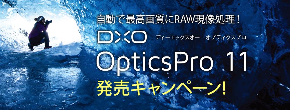 DxO OpticsPro発売キャンペーン