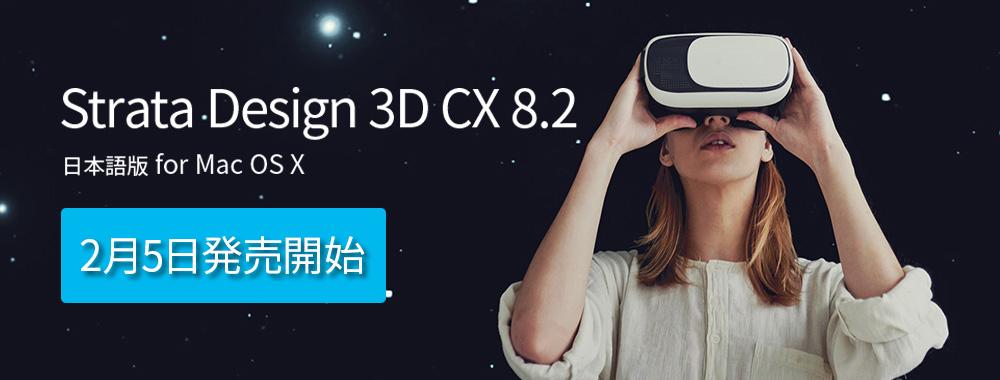 strata design 3d cx 8 2 日本語版 for mac os x 発売開始のお知らせ