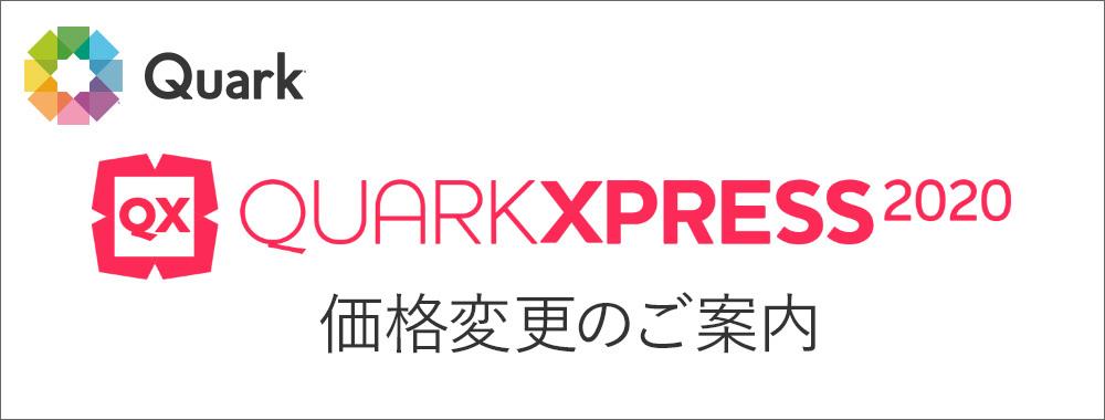 Quark2020価格変更