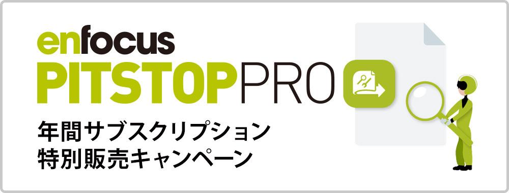 Enfocus PitStop Pro 日本語版 年間サブスクリプション 特別販売キャンペーンのご案内
