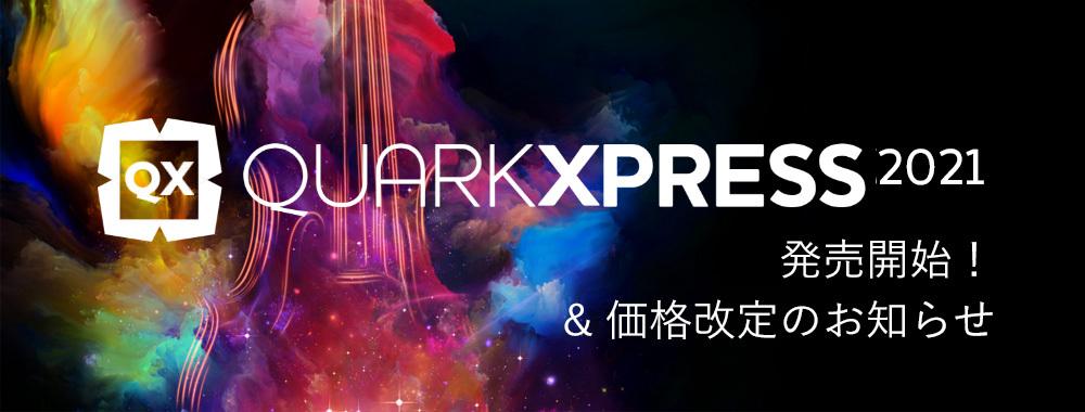 Quark2021発売開始