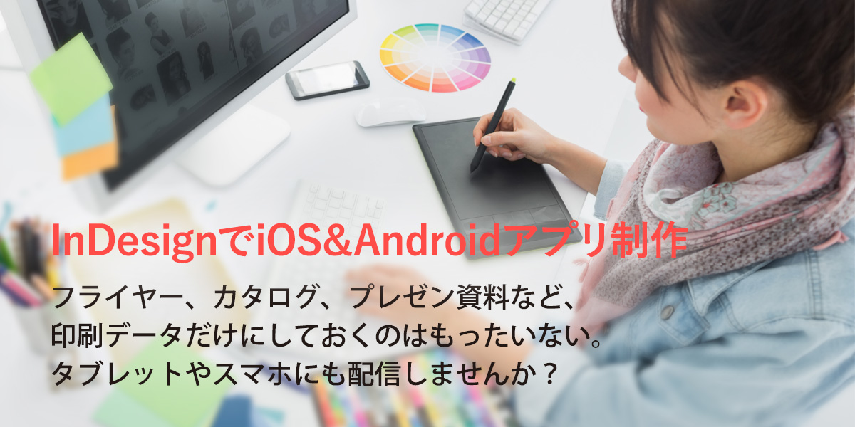 InDesignでiOS、Androidアプリ制作