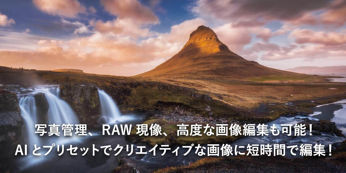 写真管理、RAW現像、高度な画像編集も可能! AIとプリセットでクリエイティブな画像に短時間で編集!