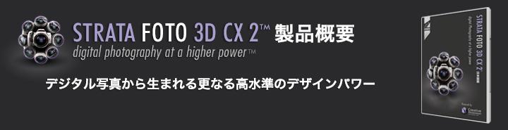 FOTO 3D CX2 製品概要