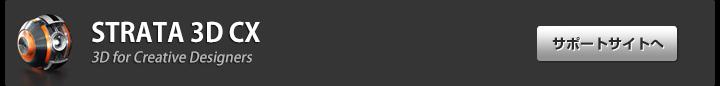 STRATA 3Dサポートサイト
