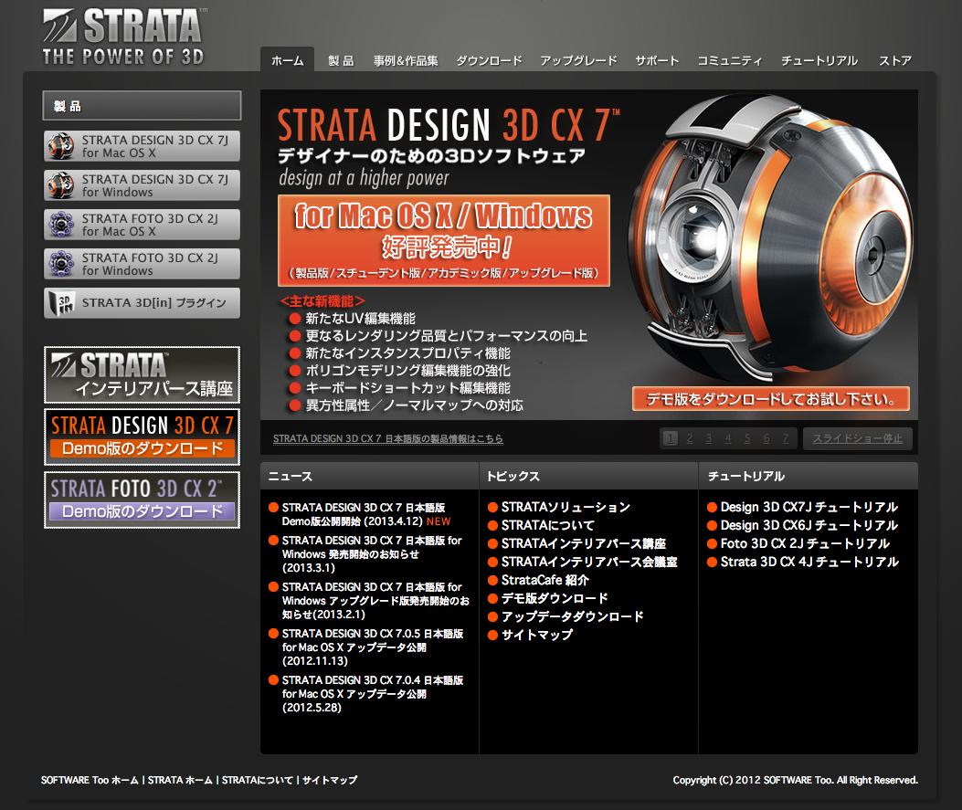 strataは プロフェッショナルデザイン イラストレーション リッチ