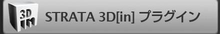 STRATA 3D[in]