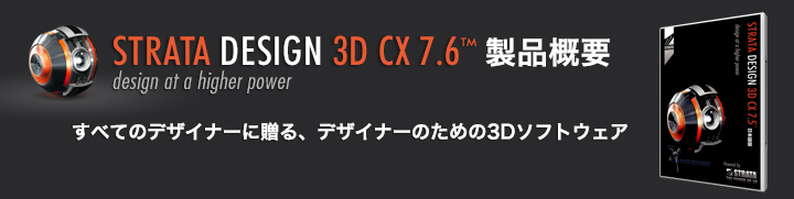 STRATA Design 3D CX 7.5 概要