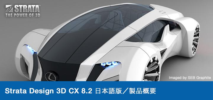 STRATA Design 3D CX 8 概要
