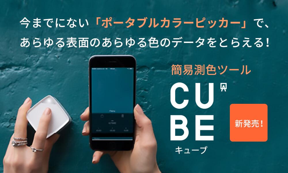 「ポータブルカラーピッカー」で、 あらゆる表面のあらゆる色のデータをとらえる!CUBE