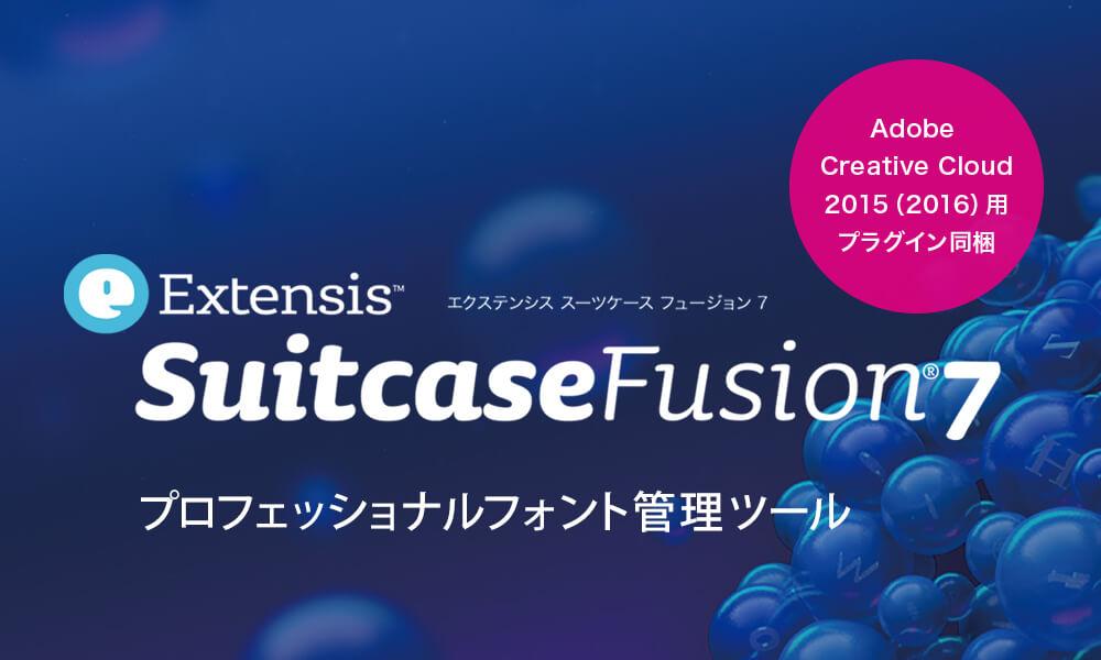 プロフェッショナルフォント管理ツール Suitcase Fusion