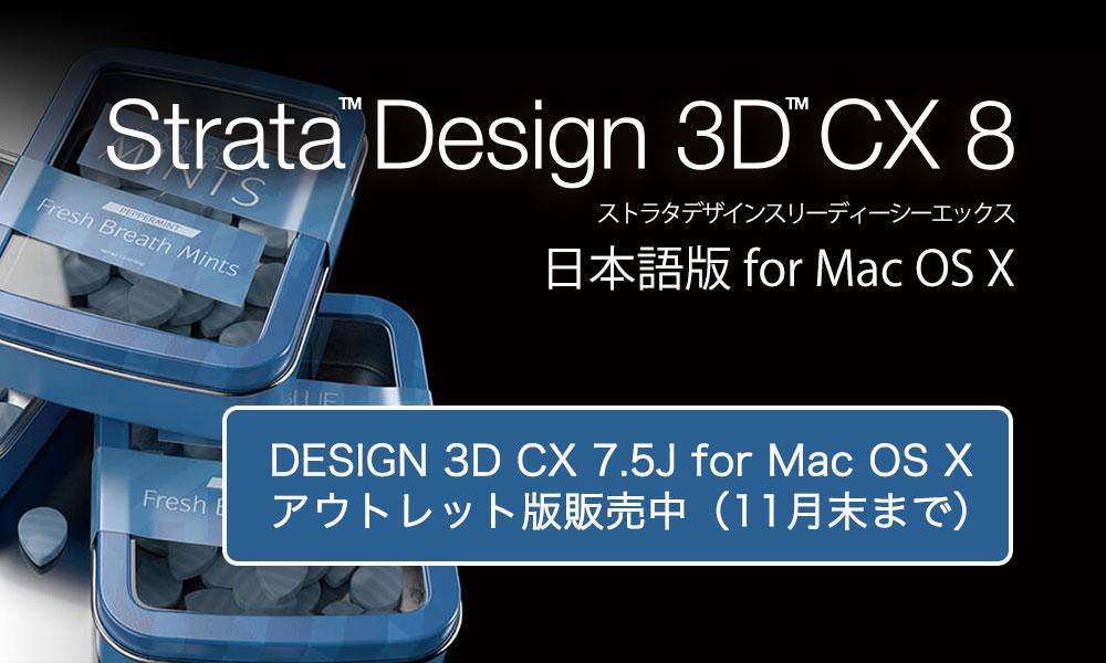 デザイナーのための3D制作ソフト STRATA 3D CX 8