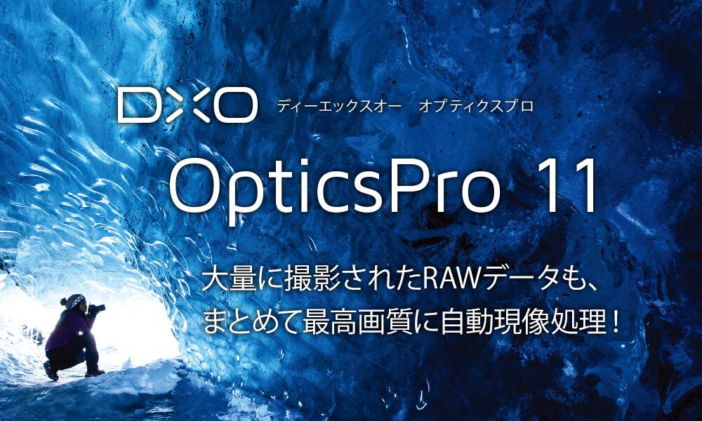 RAWデータも最高画質に自動現像処理! DxO OpticsPro