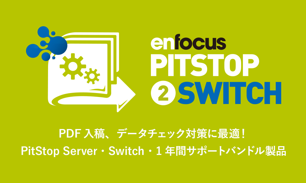 Enfocus PitStop2Switch 日本語版」期間限定キャンペーン