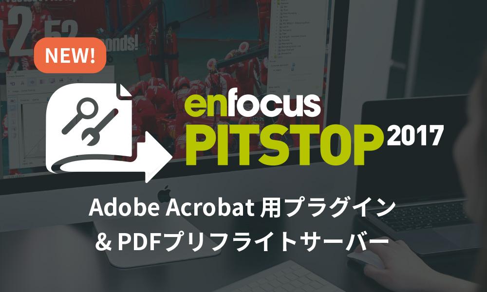 Adobe Acrobat 用プラグイン・PDFプリフライトサーバー PitStop 2017新発売