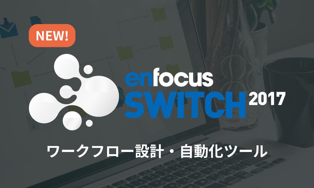 ワークフロー設計・自動化ツール Switch 2017
