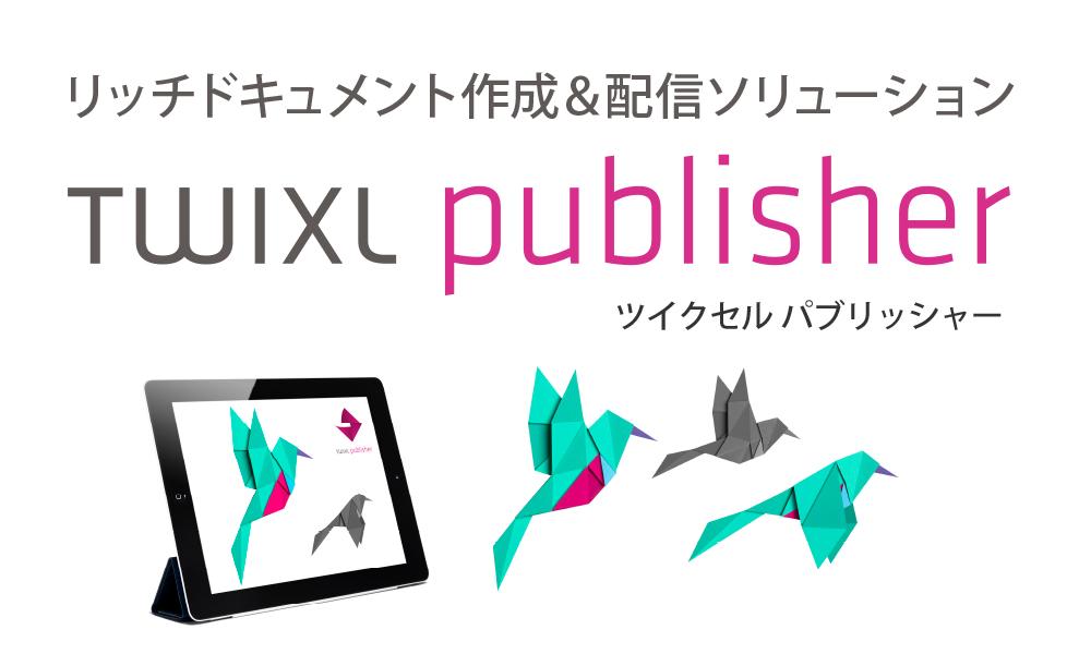 リッチドキュメント作成&配信ソリューション Twixl Publisher