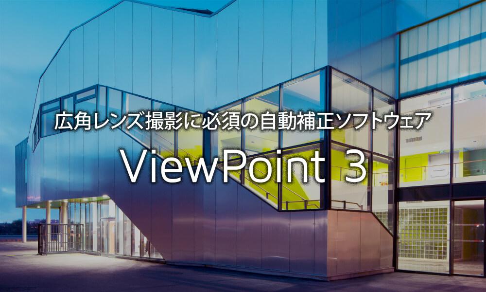 広角レンズ撮影の歪みや傾きを簡単に補正するソフトウェア DxO ViewPoint3