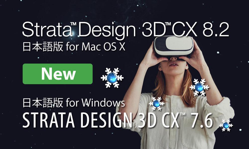 STRATAインテリアパースデザイナー応援キャンペーン実施中
