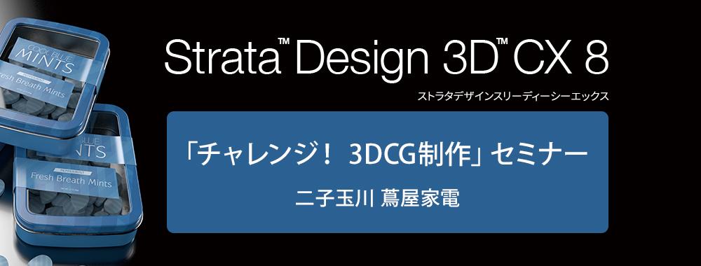 3DCG制作セミナー
