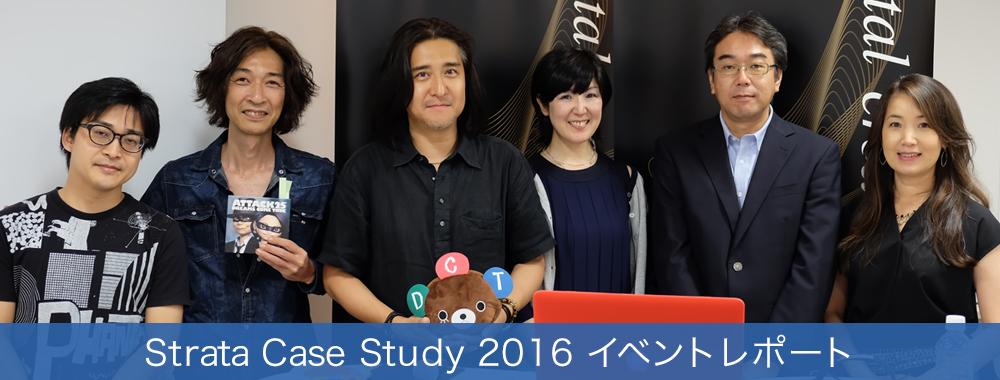 Strata Case Study 2016 イベントレポート