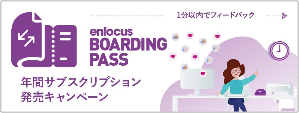 Enfocus BoardingPass 発売開始