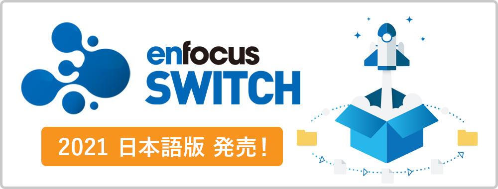 Enfocus Switch 2021リリース