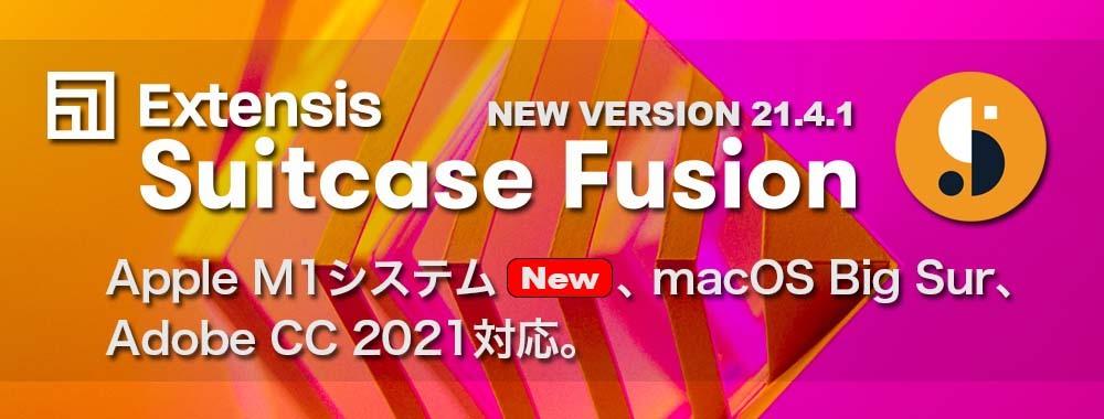 Suitcase Fusion 21.4.1 リリース