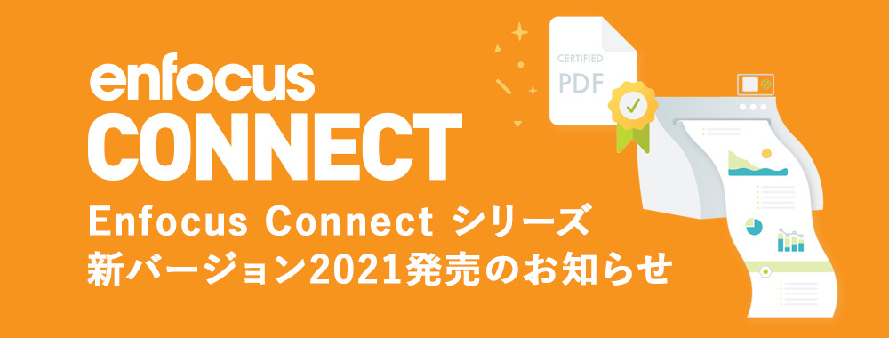 Connect 2021シリーズ発売開始